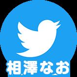 Twitter_相澤なお