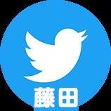 Twitter_藤田