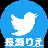 Twitter_長瀬りえ