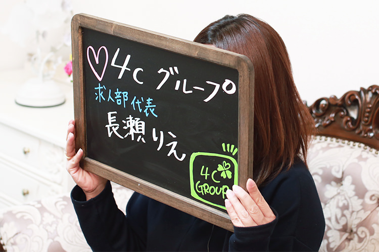 横浜初の風俗キャリアマネージャー「長瀬りえ」
