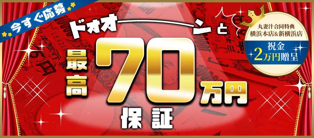 丸合同70万円保証