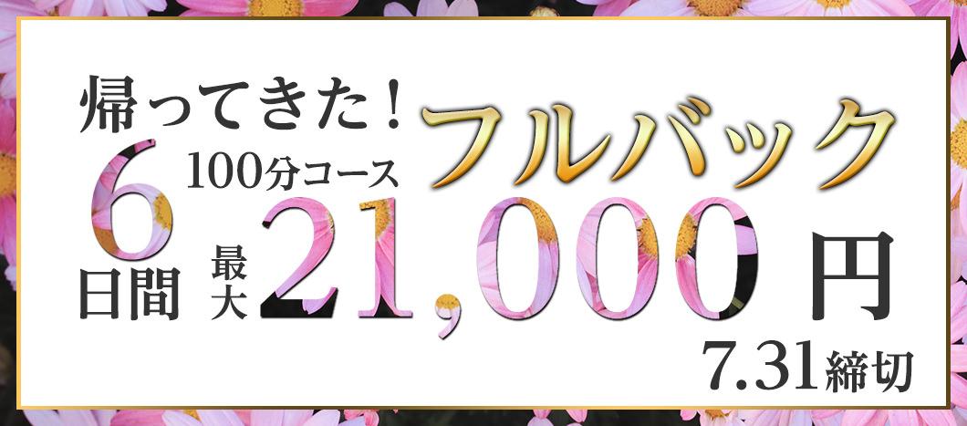 【見逃し厳禁】女の子満足度「100%」のあの保証が帰ってきた!