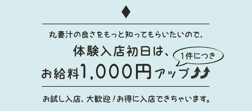 丸妻汁横浜本店-体入手取りアップ