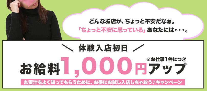 丸妻汁新横浜店-体入手取りアップ