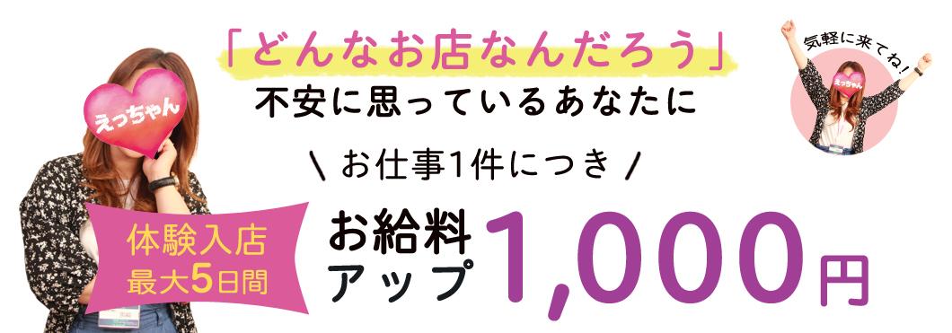 お給料1000円アップ