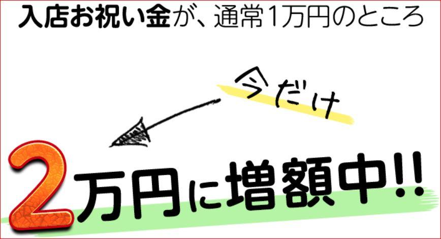 やば♡夜に◯◯するだけで2万円ゲット!?優秀すぎる3つの特典!!