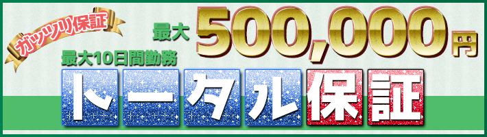 トータル保証50万円