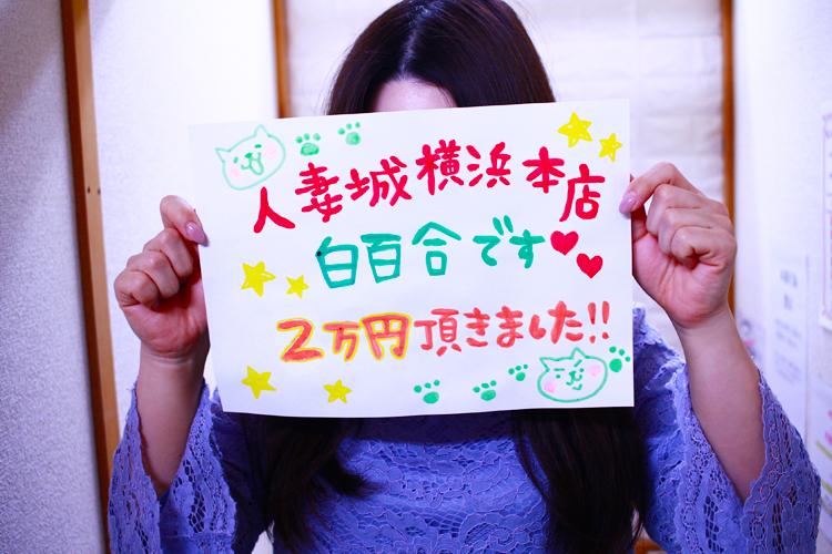 お祝い金って嘘?人妻城横浜本店での事実は?!実際の体験入店後のアンケート付き♪
