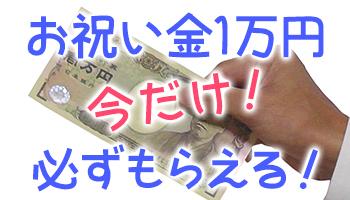 体験入店するだけで1万円もらえるなんて、お金がすぐ欲しい人必見です。