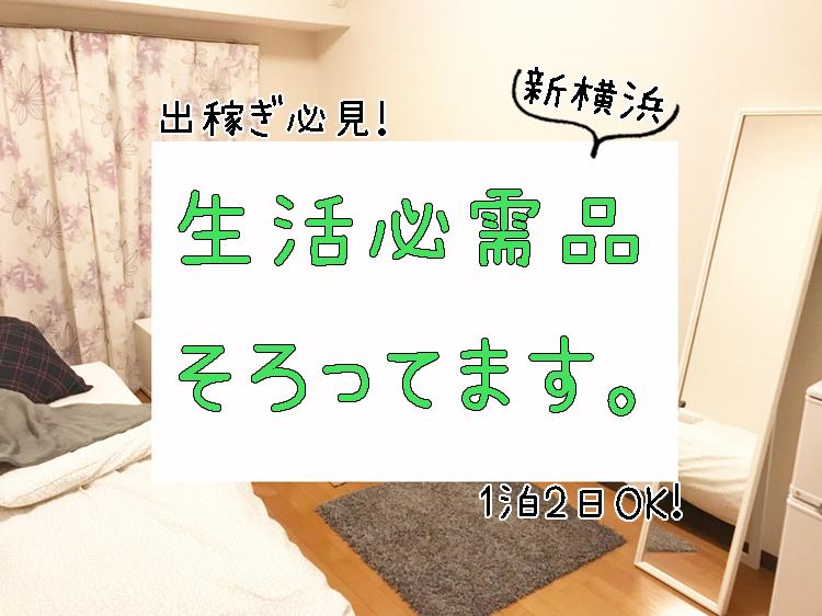 新横浜で人気の寮の秘密は、実はアレだった!
