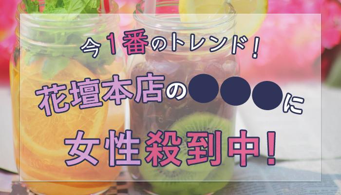 【トレンド】ハマる女子急増中!花壇本店の●●●の特徴とは!?