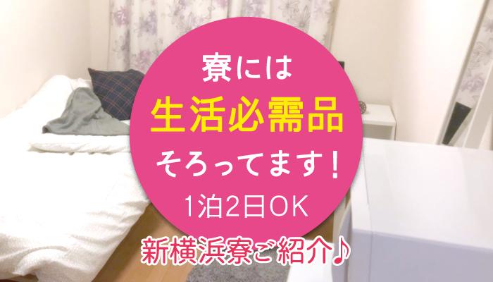 【出稼ぎ必見!】大人気の新横浜寮!秘密はアレ!!