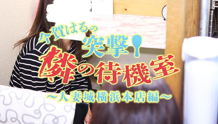 今賀はるの突撃!隣の待機室〜人妻城横浜本店編〜#1