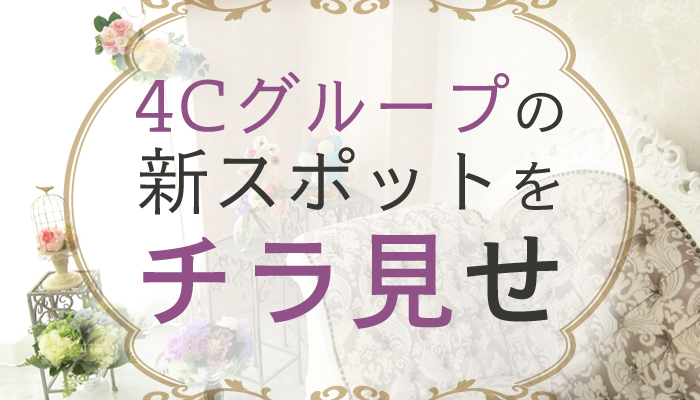 【4Cニュース初公開!】この秋登場!噂の新スポットをチラ見せ!ここなら写真映え絶対間違いなし!!