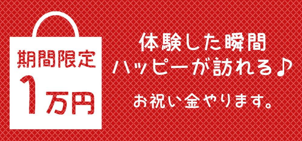【期間限定特典】必ずもらえるお祝い金
