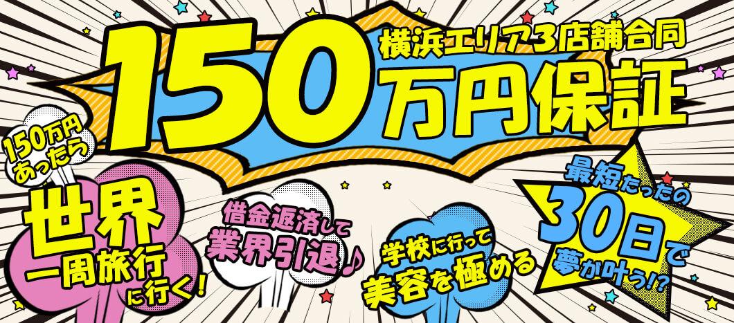 横浜エリア最大級の150万円保証プラン