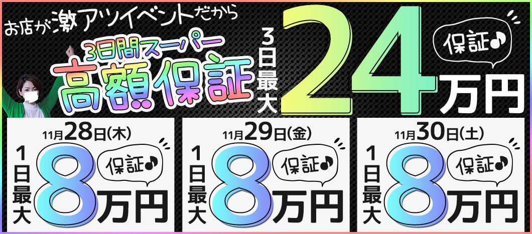 11月28日〜30日はスーパーなイベントなのでスーパーな高額保証