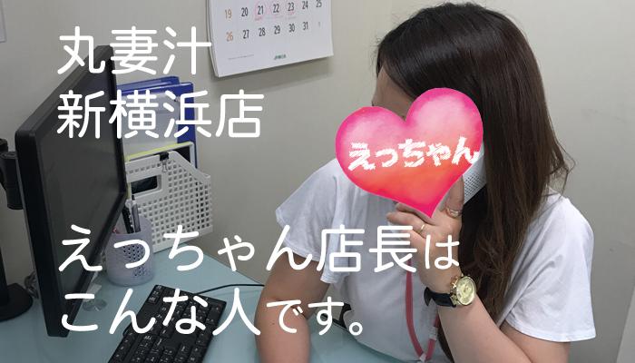 丸妻汁新横浜店えっちゃん店長