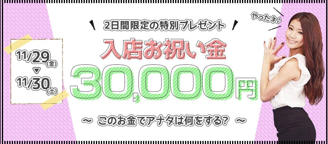 【2日間限定】入店お祝い金3万円プレゼント
