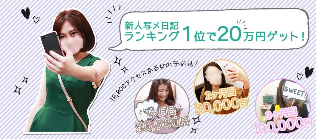 写メ日記アクセスで賞金20万円GET!
