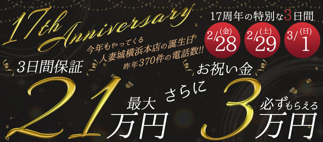 17周年記念保証【3日間最大21万円保証】+【お祝い金2万円】