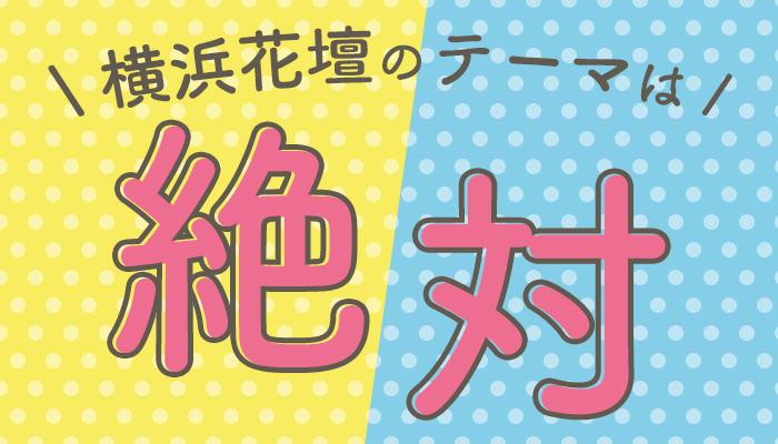 """テーマは""""絶対""""!最強パックが2つも横浜花壇に登場!!"""