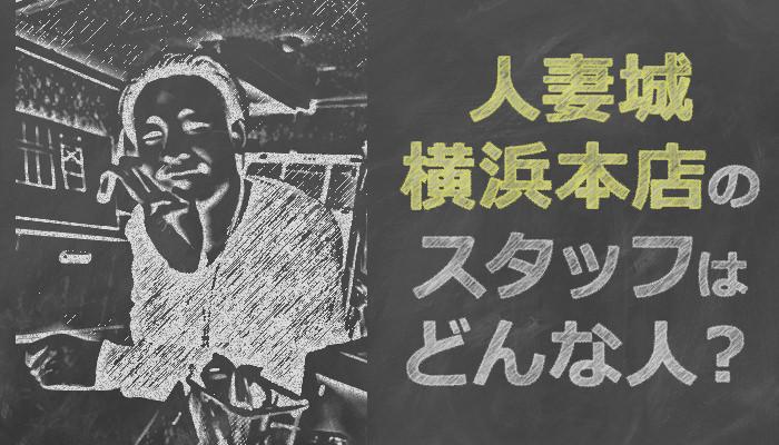 【神奈川最大手】人妻デリヘル店のスタッフは普通のおじさんとお姉さんで全然怖くない