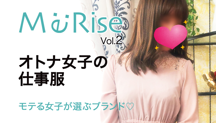 ファッションチェック第二弾★オトナ女子コーデ3選♪~人妻城横浜本店編~