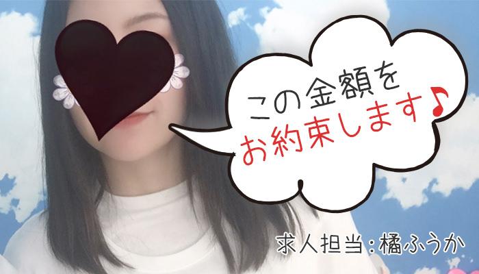 【大手グループだから】この時期でも20万円保証確約できるんです!