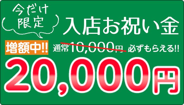 【2万円に増額中】頑張る女性へエールを!入店するだけでお祝い金プレゼント★☆