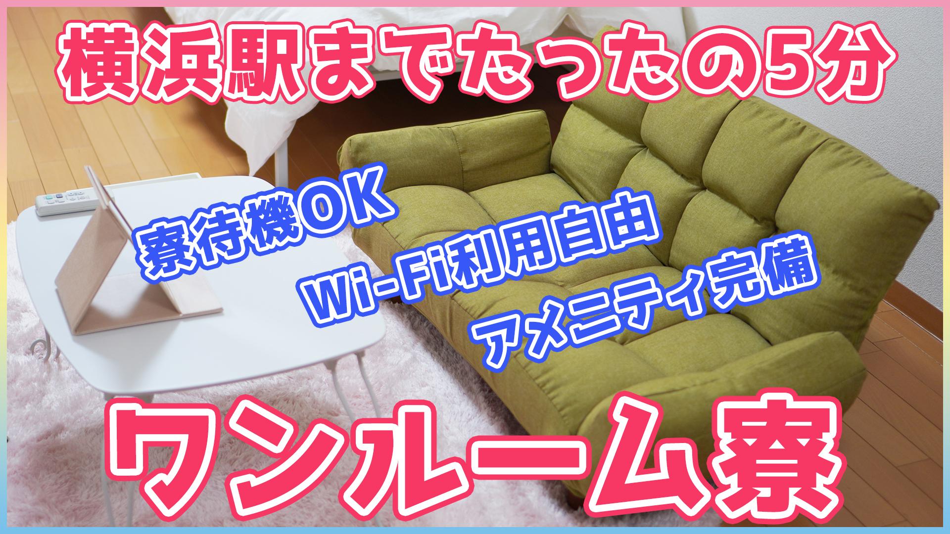 【横浜駅】動画は嘘付けません!泊まった人全員が満足した寮がこちらです