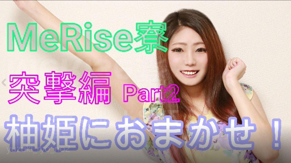 新コーナー「柚姫におまかせ!」  MeRise寮に初潜入♪ Part2
