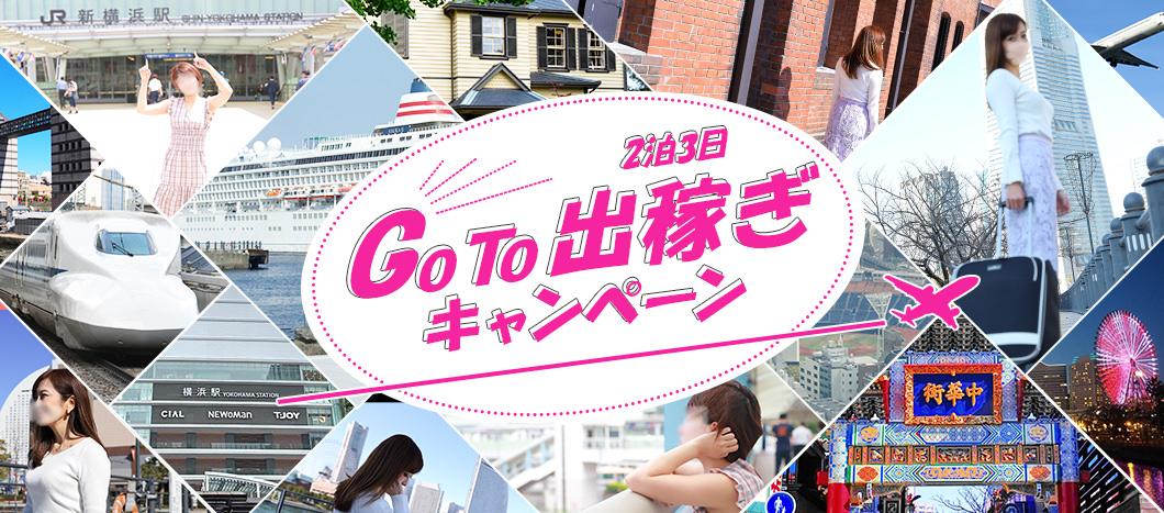 GoTo出稼ぎキャンペーン