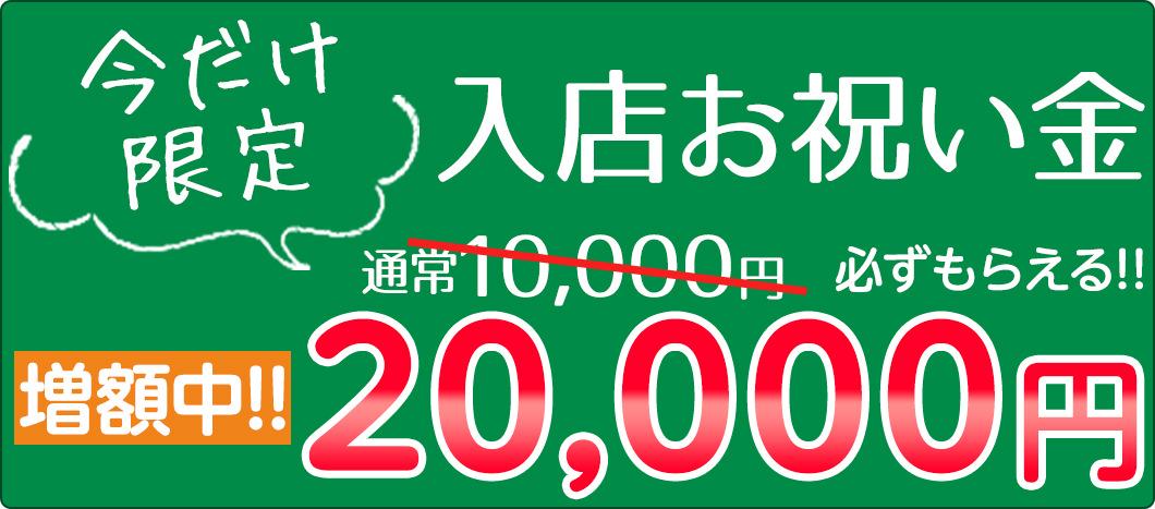 今だけ限定!入店お祝い金20,000円