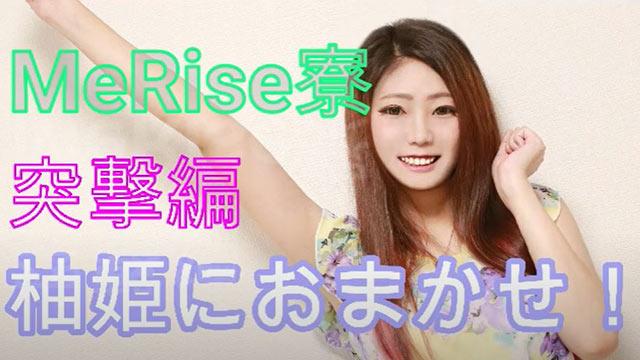 新コーナー「柚姫におまかせ!」MeRise寮に初潜入♪