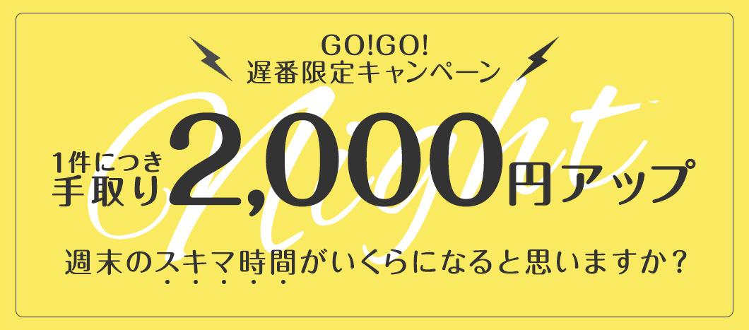 2日で2万円の差がつく入店方法