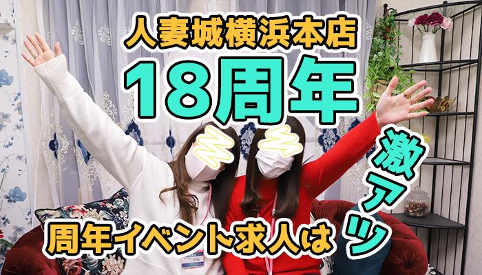 【 祝18周年 】お給料が●●円上がるMEGAイベント開催♥