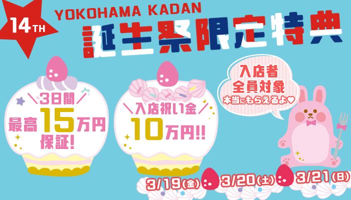 【3/21まで】🌸祝🌸14周年!大還元祭!人気のお祝い金が●●万円に!?