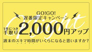 マル秘!賢い人はもう始めてる!?2日で2万円の差がつく入店方法を教えます!