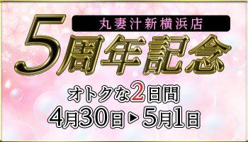 新横浜エリアで5周年、破竹の勢いで売り上げを伸ばすあのお店の5周年記念の求人特典